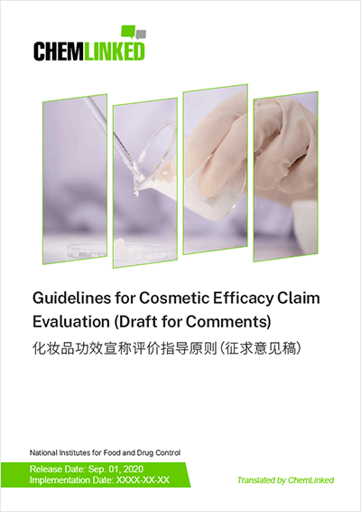 China Guidelines for Cosmetic Efficacy Claim Evaluation (Draft for Comments)