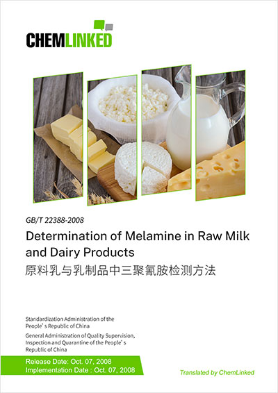 GB/T 22388-2008 Determination of Melamine in Raw Milk and Dairy Products