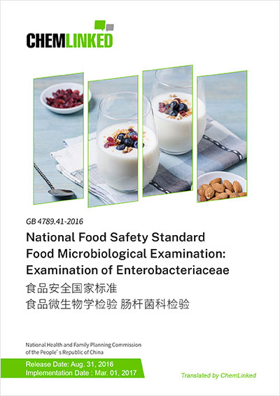 GB 4789.41-2016 National Food Safety Standard Food Microbiological Examination: Examination of Enterobacteriaceae