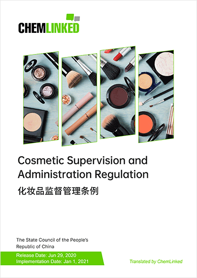 Cosmetic Supervision and Administration Regulation