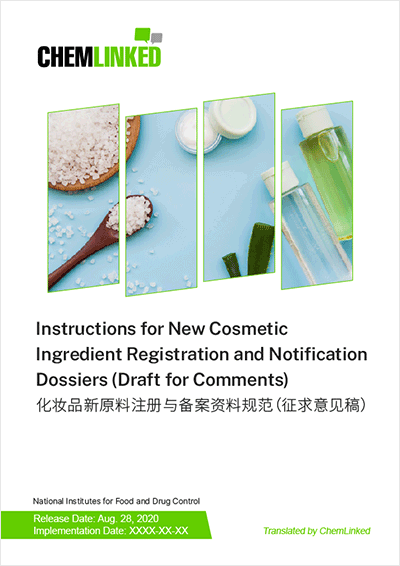 China Instructions for New Cosmetic Ingredient Registration and Notification Dossiers (Draft for Comments)