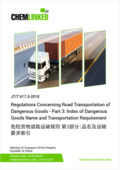JT/T 617.3-2018 Regulations Concerning Road Transportation of Dangerous Goods - Part 3: Index of dangerous goods name and transportation requirement