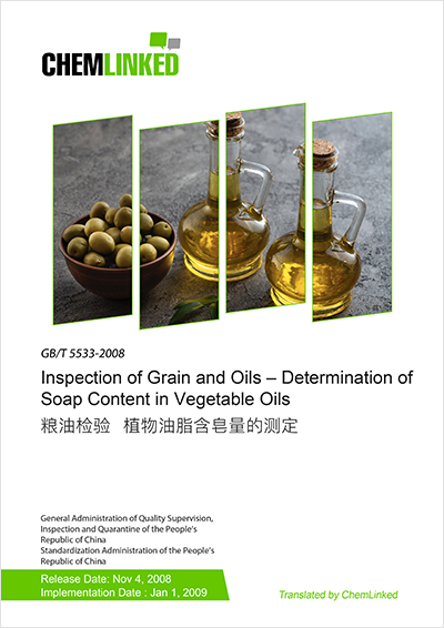 GB/T 5533-2008 Inspection of Grain and Oils – Determination of Soap Content in Vegetable Oils