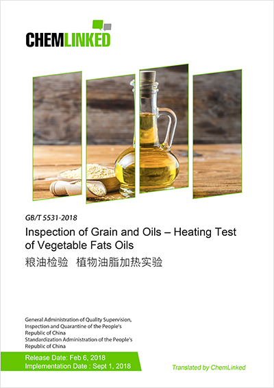 GB/T 5531-2018 Inspection of Grain and Oils – Heating Test of Vegetable Fats Oils