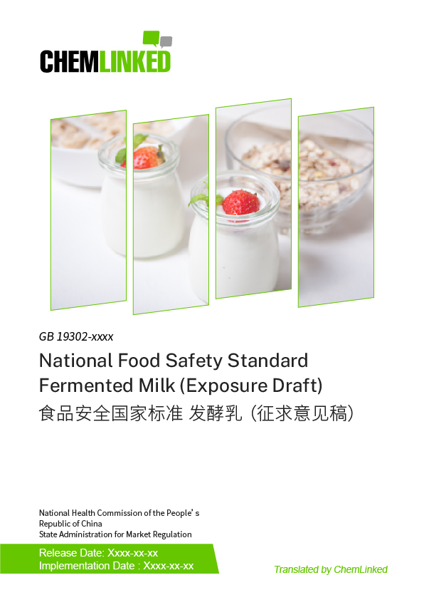 GB 19302-xxxx National Food Safety Standard  Fermented Milk (Exposure Draft)