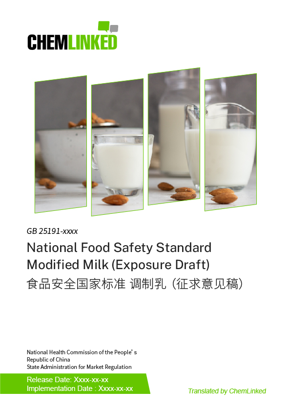 GB 25191-xxxx National Food Safety Standard - Modified Milk (Exposure Draft)