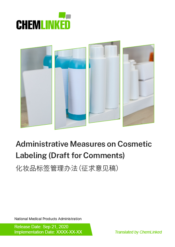 China Administrative Measures on Cosmetic Labeling (Draft for Comments)