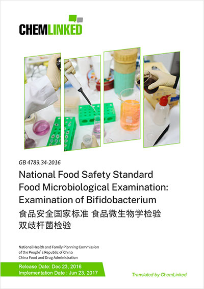 GB 4789.34-2016 National Food Safety Standard Food Microbiological Examination: Examination of Bifidobacterium