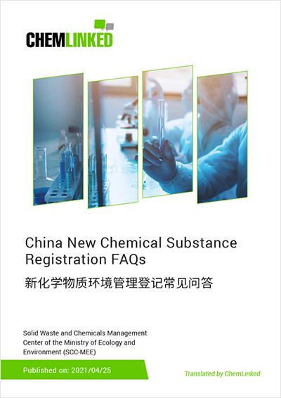 China New Chemical Substance Registration FAQs