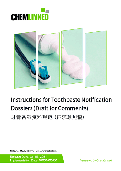 Instructions for Toothpaste Notification Dossiers (Draft for Comments)