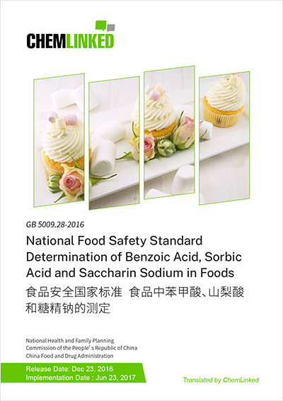 GB 5009.28-2016 National Food Safety Standard Determination of Benzoic Acid, Sorbic Acid and Saccharin Sodium in Foods