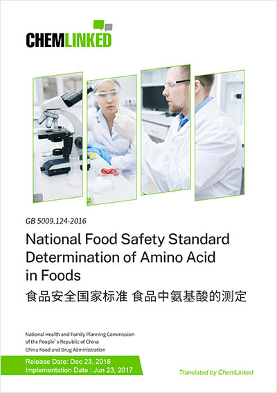 GB 5009.124-2016 National Food Safety Standard Determination of Amino Acid in Food
