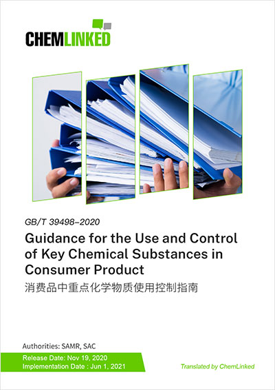 GB/T 39498-2020 Guidance for the Use and Control of Key Chemical Substances in Consumer Product