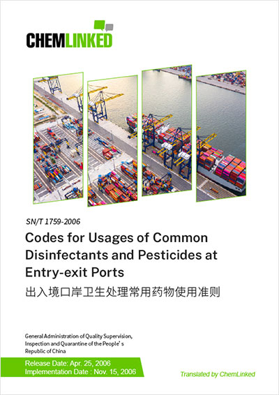 SN/T 1759-2006 Codes for Usages of Common Disinfectants and Pesticides at Entry-exit Ports