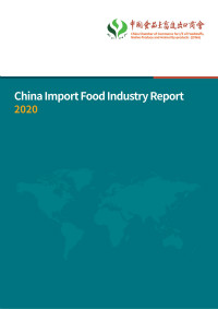 China Import Food Industry Report 2020