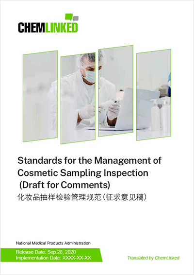 China Standards for the Management of Cosmetic Sampling Inspection (Draft for Comments)