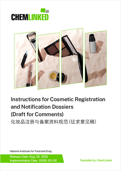 China Instructions for Cosmetic Registration and Notification Dossiers (Draft for Comments)