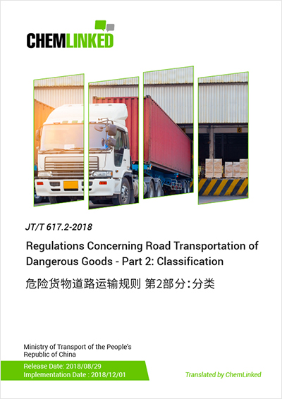 JT/T617.2-2018 Regulations concerning Road Transportation of Dangerous Goods- Part 2: Classification
