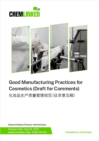 China Good Manufacturing Practices for Cosmetics (Draft for Comments)