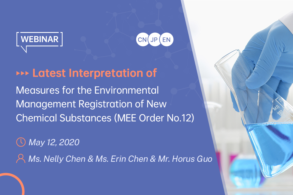 Latest Interpretation of Measures for the Environmental Management Registration of New Chemical Substances (MEE Order No.12)