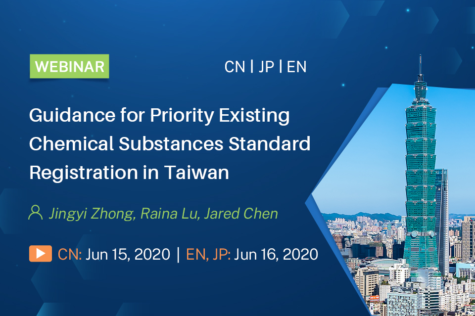 Guidance for Priority Existing Chemical Substances Standard Registration in Taiwan