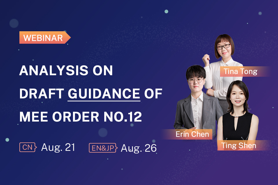 Analysis on Draft Guidance of MEE Order No.12