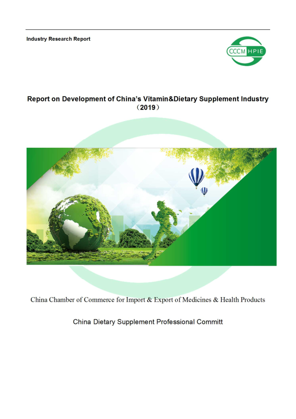 Report on Development of China's Vitamin & Dietary Industry (2019)