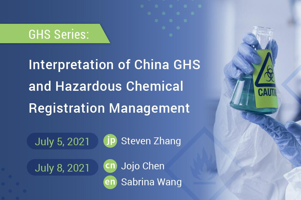 Interpretation of China GHS and Hazardous Chemical Registration Management