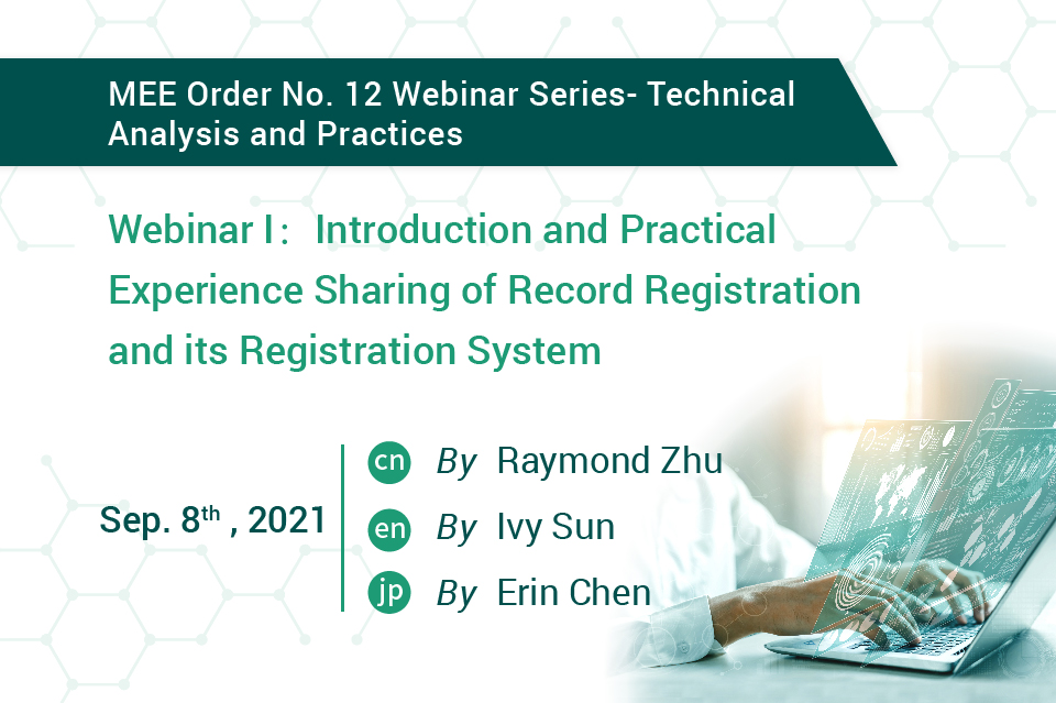 MEE Order No. 12 Webinar Series- Technical Analysis and Practices- Webinar I: Introduction and Practical Experience Sharing of Record Registration and its Registration System