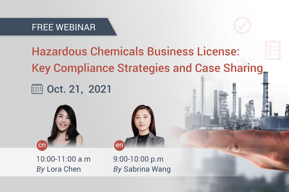 Hazardous Chemicals Business License: Key Compliance Strategies and Case Sharing