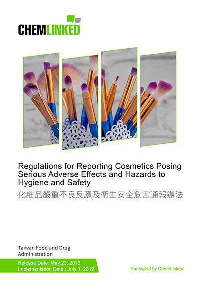 Regulations for Reporting Cosmetics Serious Adverse Effects and Hazards to Hygiene and Safety