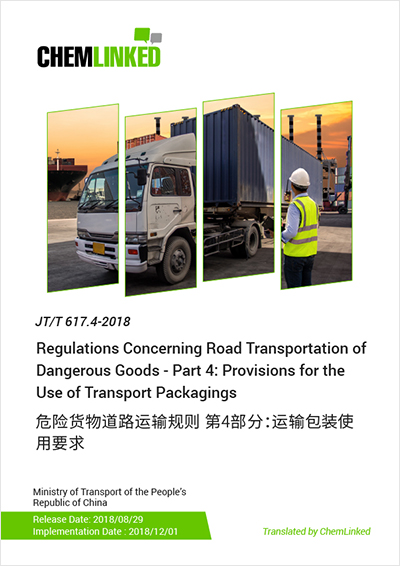 JT/T 617.4-2018 Regulations Concerning Road Transportation of Dangerous Goods-Part 4: Provisions for the use of transport packagings