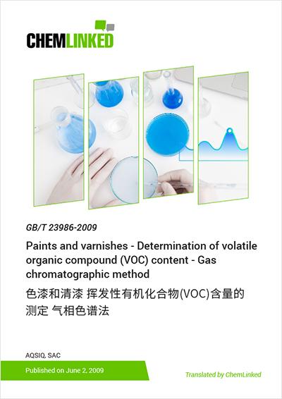 GB/T 23986-2009 Paints and varnishes - Determination of volatile organic compound (VOC) content - Gas chromatographic method