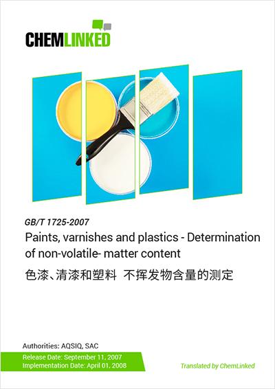 GB/T 1725-2007 Paints, varnishes and plastics –  Determination of non-volatile matter content