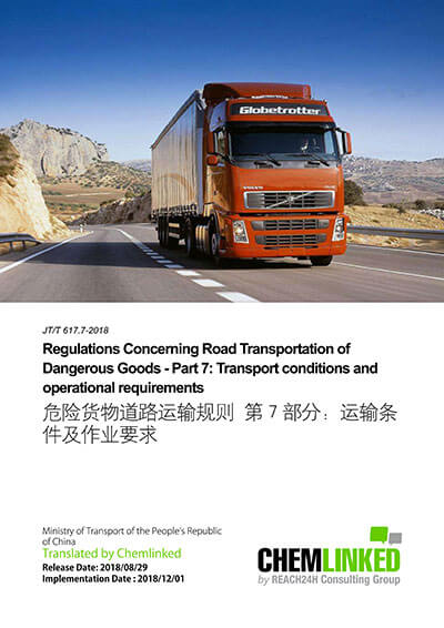 JT/T 617.7-2018 Regulations Concerning Road Transportation of Dangerous Goods - Part 7: Transport Conditions and Operational Requirements