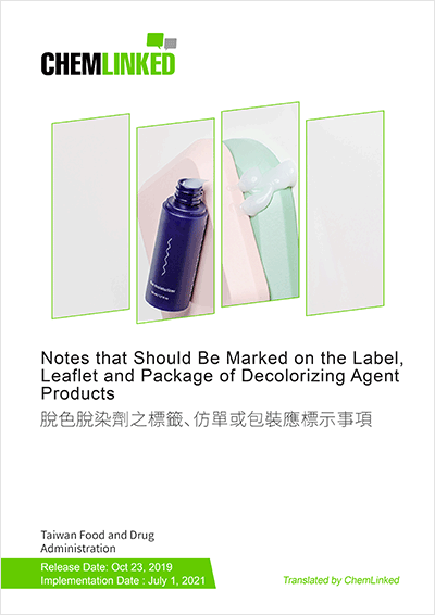 Notes that Should Be Marked on the Label, Leaflet and Package of Decolorizing Agent Products
