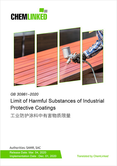 GB 30981-2020 Limit of Harmful Substances of Industrial Protective Coatings