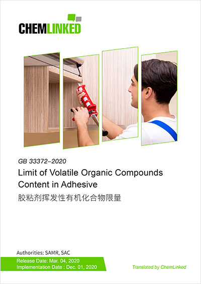 GB 33372-2020 Limit of Volatile Organic Compounds  Content in Adhesive