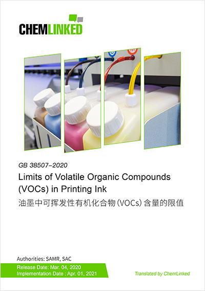 GB 38507-2020 Limits of Volatile Organic Compounds  (VOCs) in Printing Ink