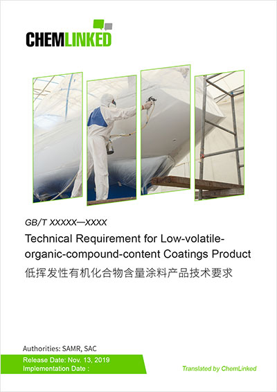 GB/T XXXXX—XXXX Technical Requirement for Low-volatileorganic- compound-content Coatings Product