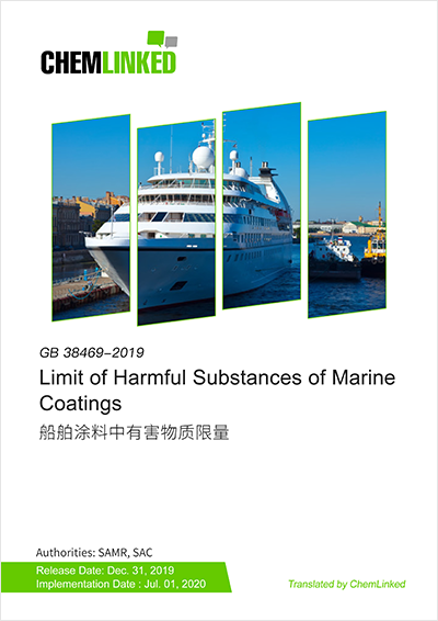 GB 38469-2019 Limit of Harmful Substances of Marine  Coatings
