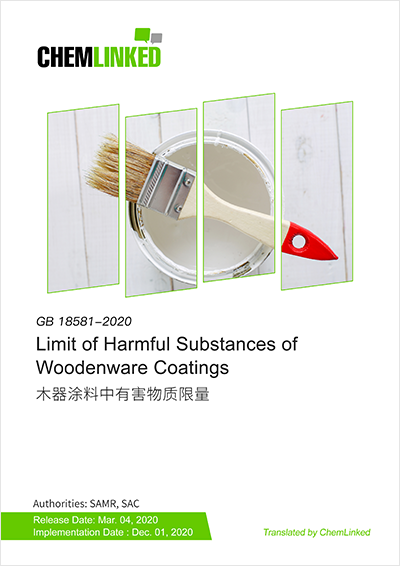 GB 18581-2020 Limit of Harmful Substances of Woodenware Coatings