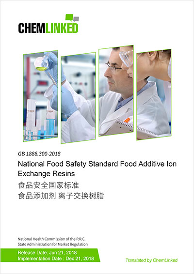 GB 1886.300-2018 National Food Safety Standard Food Additive Ion Exchange Resins