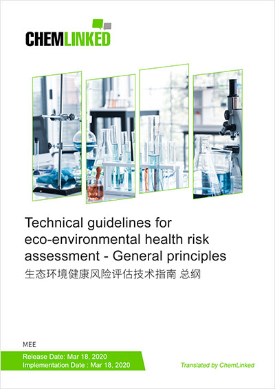 Technical Guidelines for Eco-environmental Health Risk Assessment - General Principles