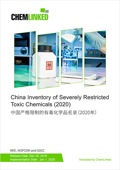 China Inventory of Severely Restricted Toxic Chemicals (2020)