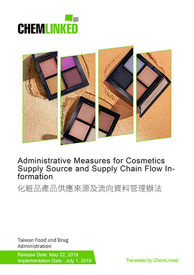 Regulations Governing the Source and the Flow Data of Cosmetic Products