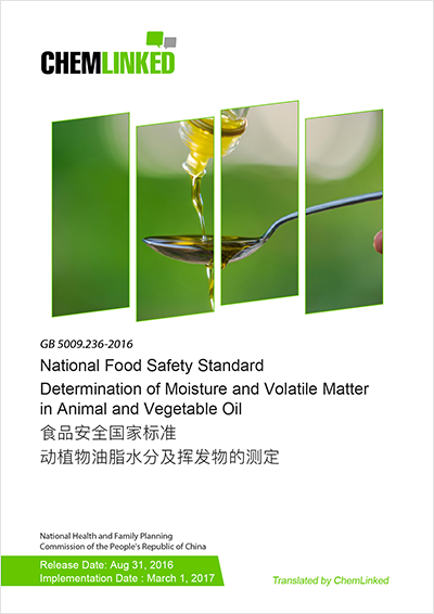 GB 5009.236-2016 National Food Safety Standard Determination of Moisture and Volatile Matter in Animal and Vegetable Oil