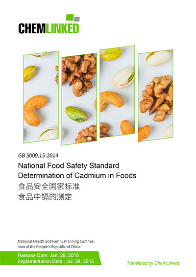 GB 5009.15-2014 National Food Safety Standard Determination of Cadmium in Foods