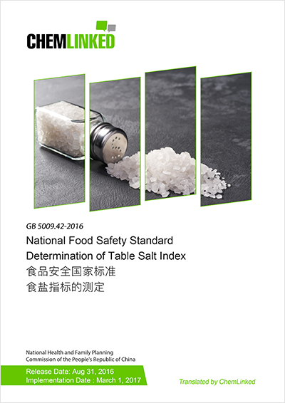 GB 5009.42-2016 National Food Safety Standard Determination of Table Salt Index