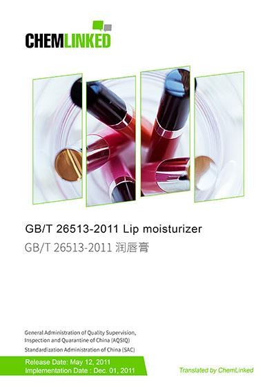 GB/T 26513-2011 Lip moisturizer